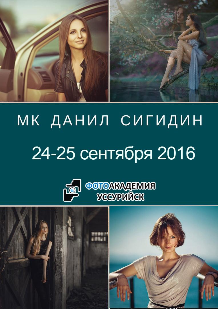 sigidin_mk_uss